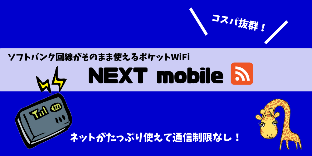 NEXT mobile(ネクストモバイル) 2019年~キャンペーン・口コミ・評判詳細