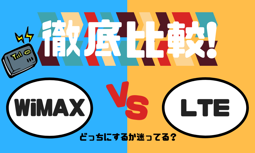 WiMAX・LTEを徹底比較!