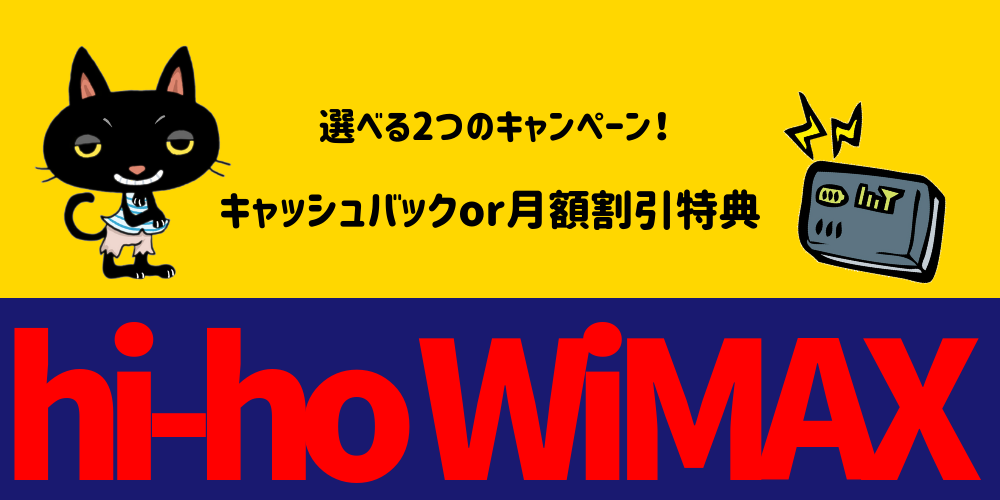 hi-ho WiMAX 評判・キャンペーン~ポケットWiFi比較
