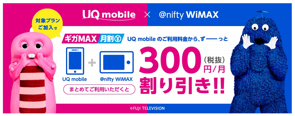 @nifty WiMAX×UQmobile「ギガMAX月割」