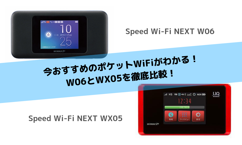 W06・WX05比較 WiMAXおすすめポケットWiFi
