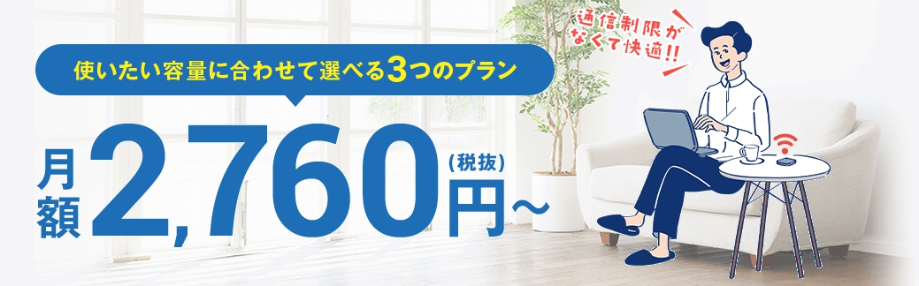 NEXT mobile(ネクストモバイル) 2019年キャンペーン