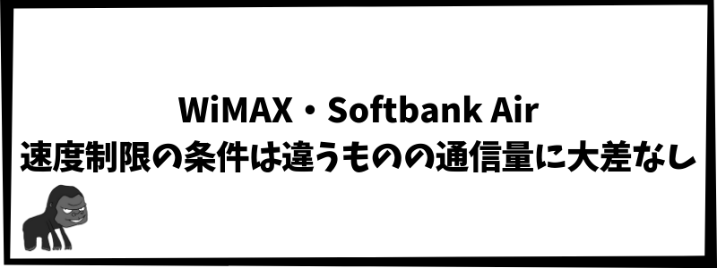 置くだけWiFi(WiMAX・Softbank Air)速度制限比較