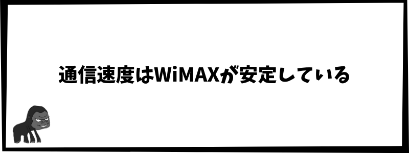 置くだけWiFi(WiMAX・Softbank Air)通信速度比較