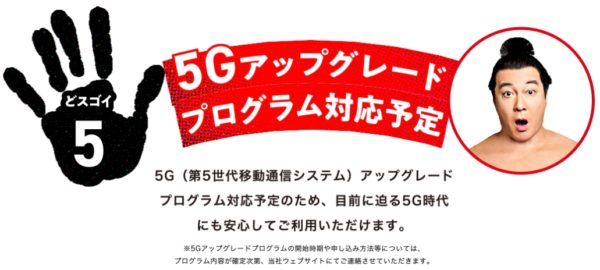 THE WiFiは5G対応予定